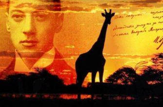 Стихотворение Николая Гумилева «Жираф»