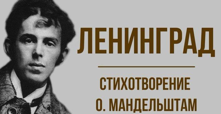 Стихотворение Осипа Мандельштама «Ленинград»