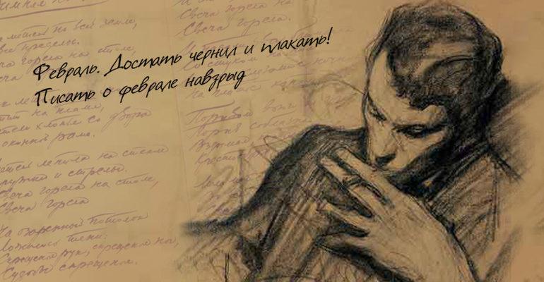 Стихотворение Пастернака «Февраль. Достать чернил и плакать»