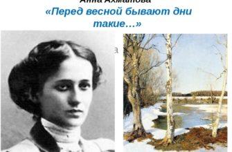 Стихотворение «Перед весной бывают дни такие» Ахматовой