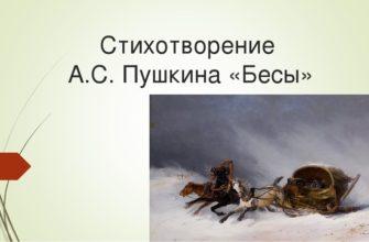 Стихотворение Пушкина «Бесы»
