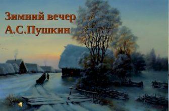Стихотворение Пушкина «Зимний вечер»