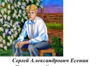 Стихотворение С. Есенина «Сыплет черемуха снегом»