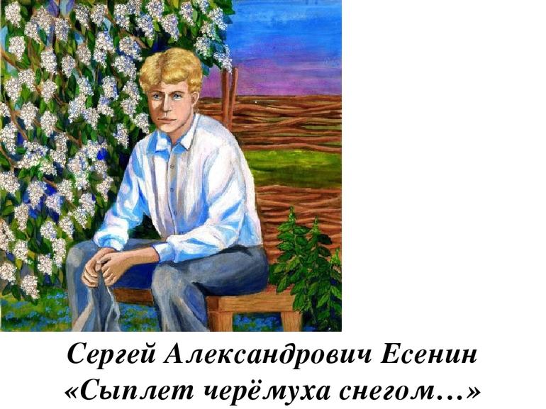 Сергей есенин черемуха картинки к произведению