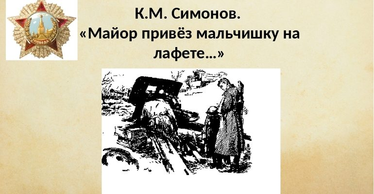 Стихотворение Симонова «Майор привёз мальчишку на лафете»