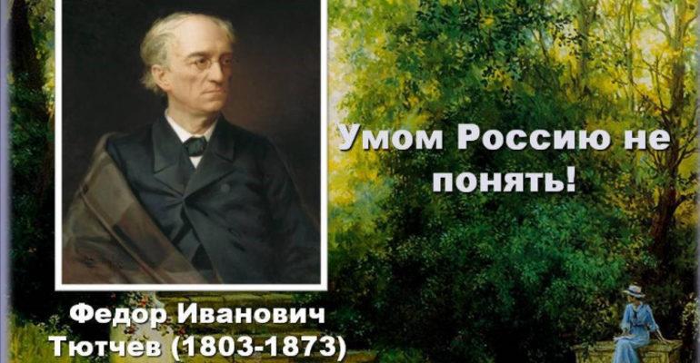 Стихотворение Тютчева «Умом Россию не понять»
