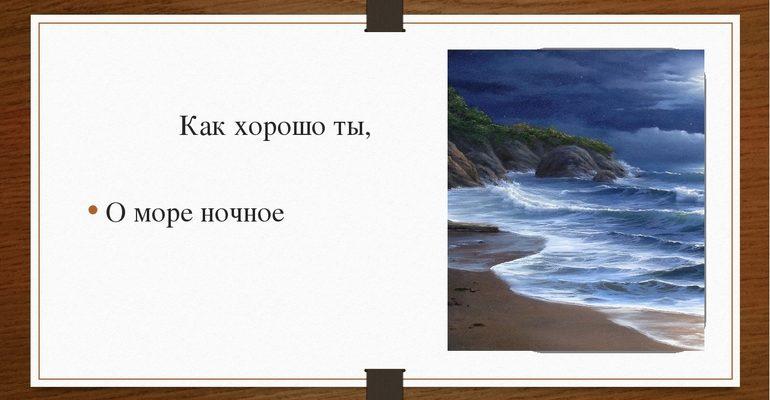 Стихотворение Тютчева «Как хорошо ты, о море ночное»