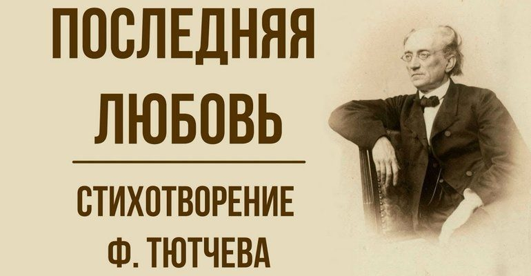 Стихотворение Тютчева «Последняя любовь»