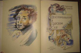 Стихотворение «Воспоминание» Пушкина