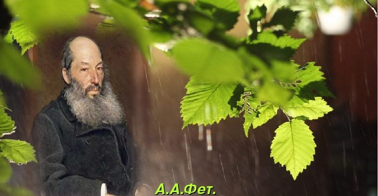 Стихотворения Афанасия Фета «Весенний дождь»