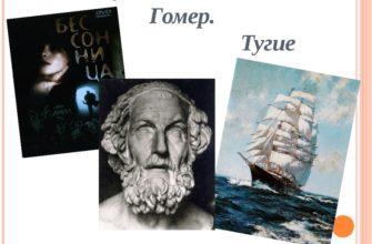 Стихотворения Мандельштама «Бессонница. Гомер. Тугие паруса»
