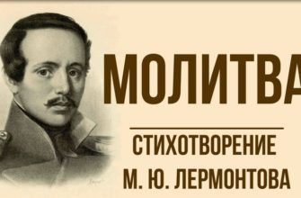Стихотворения Михаила Юрьевича Лермонтова «Молитва»
