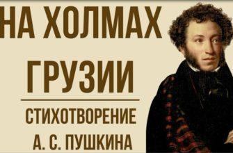 Стихотворения «На холмах Грузии» Александра Пушкина