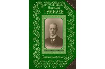 Стихотворения Николая Гумилева «Вечер»