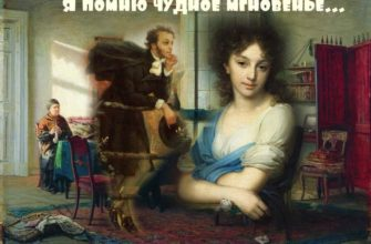 Стихотворения Пушкина «Я помню чудное мгновенье»