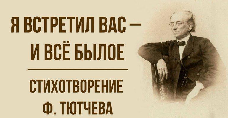 Стихотворения «Я встретил вас - и все былое» Тютчева