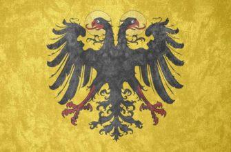 Священная римская империя это