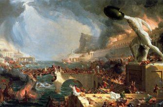 Упадок Рима