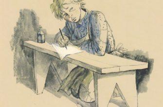 Ванька читательский дневник