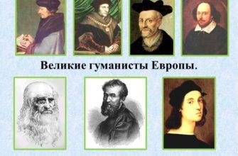 Великие гуманисты Европы