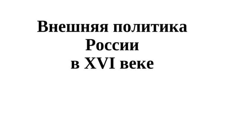 Внешняя политика России в 16 веке