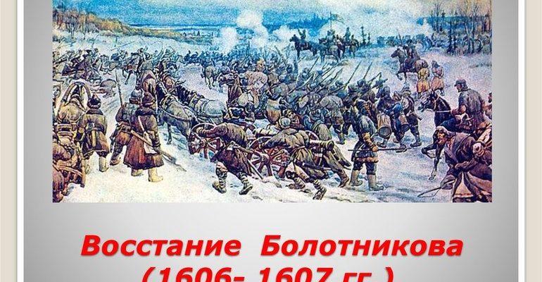 Восстание под предводительством Болотникова