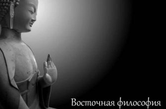 Восточная философия