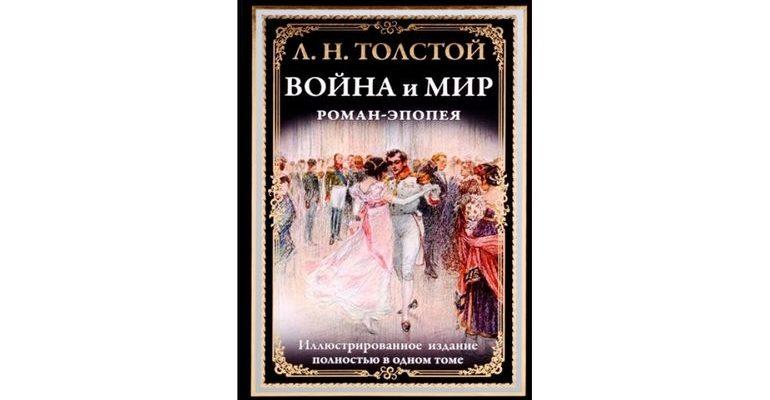 «Война и мир» — роман-эпопея Л. Н. Толстого,