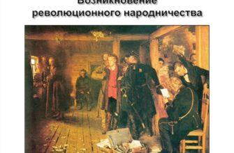 Зарождение революционного народничества