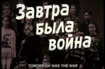 Завтра была война читать онлайн