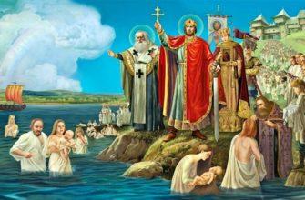 Значение крещения Киевской Руси
