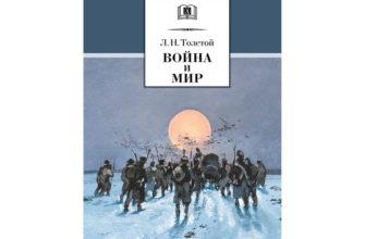 4 тома романа «Война и мир»