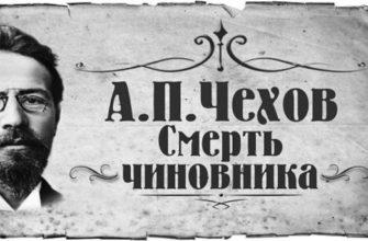 А.П. чехов Смерть чиновника