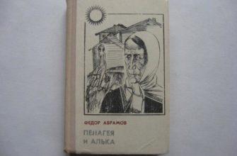 Абрамов пелагея