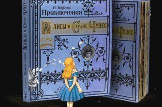 Алиса в стране чудес о чем книга