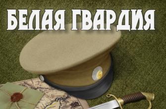 Белая гвардия роман