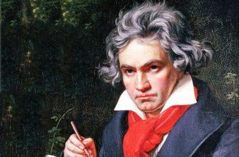 Бетховен краткая биография