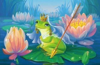 Царевна лягушка читательский дневник