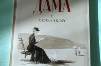Чехов дама с собачкой краткое содержание