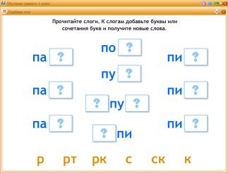 """Буква и звук """"П"""" - задания для дошкольников"""