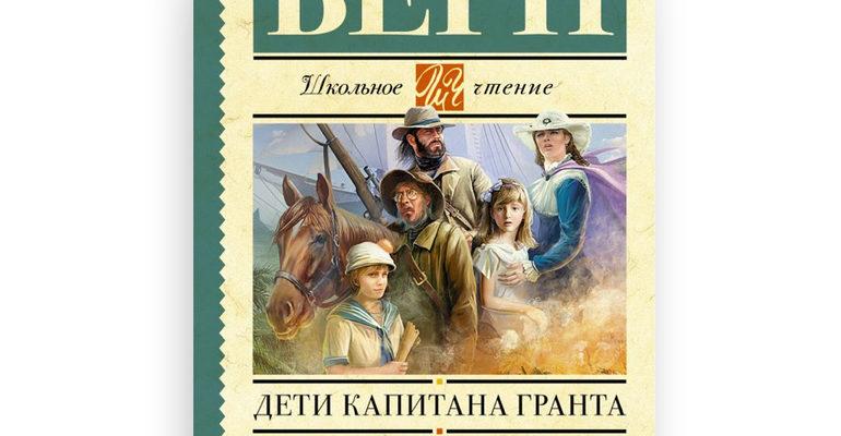 Дети капитана гранта книга