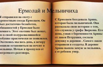 Ермолай и мельничиха рассказ тургенева