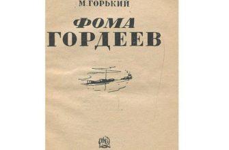 Фома гордеев читательский дневник фома гордеев горький