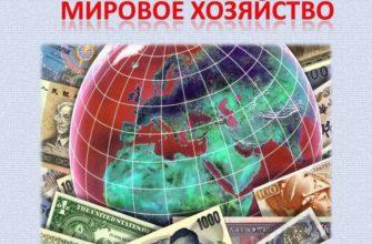Географическая модель современного мирового хозяйства