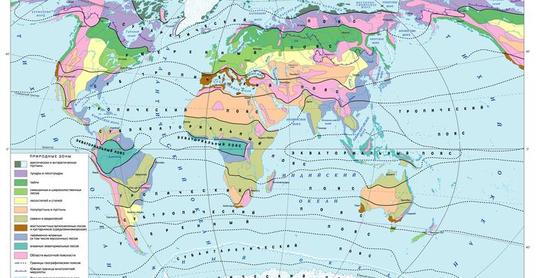 Географические пояса
