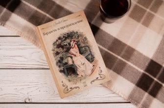 Гордость и предубеждение книга