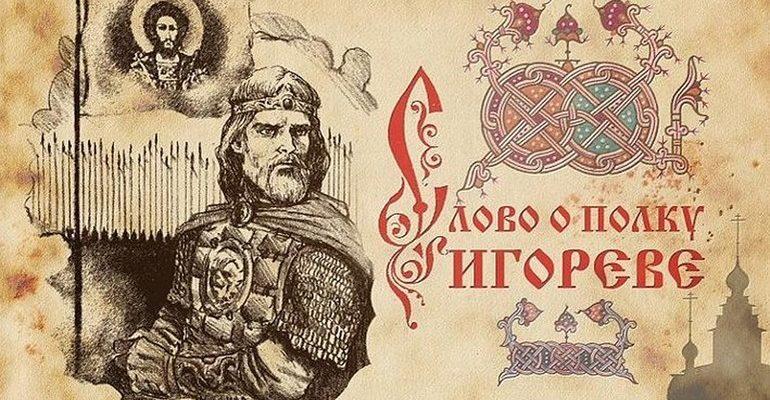 Характеристика князя игоря