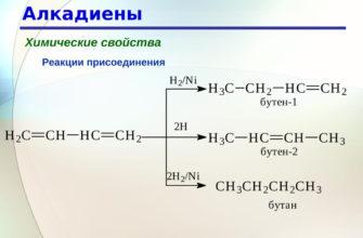 Химические свойства алкадиенов