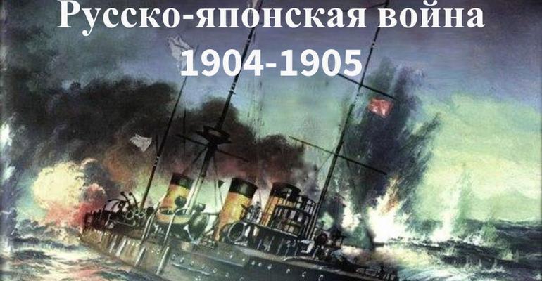 Итоги русско японской войны кратко