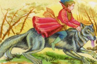 Иван царевич и серый волк жуковский